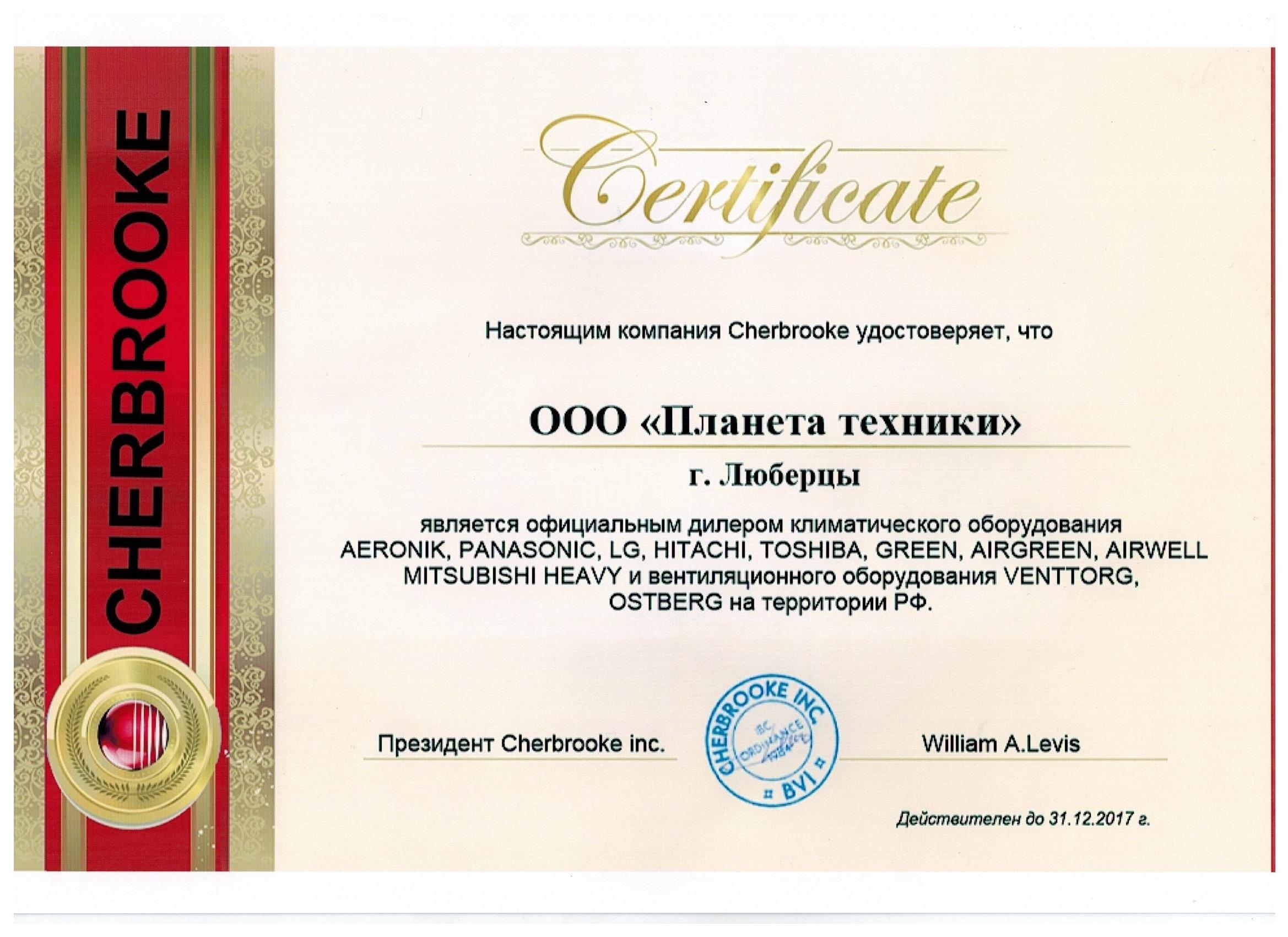 Сертификат кондиционеры lg краснодар купить мобильный кондиционер для